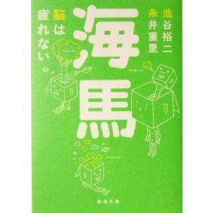 海馬 脳は疲れない 新潮文庫/池谷裕二(著者),糸井重里(著者)|bookoffonline
