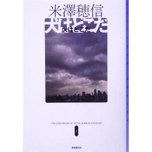 犬はどこだ ミステリ・フロンティア/米澤穂信(著者)