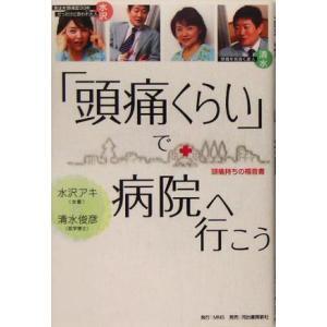 「頭痛くらい」で病院へ行こう 頭痛持ちの福音書/水沢アキ(著...