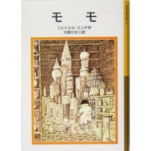 モモ 岩波少年文庫127/ミヒャエル・エンデ(著者),大島かおり(訳者)|bookoffonline