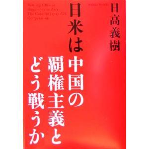 日米は中国の覇権主義とどう戦うか/日高義樹(著者)