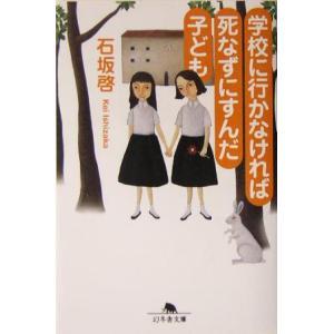 学校に行かなければ死なずにすんだ子ども 幻冬舎文庫/石坂啓(著者)