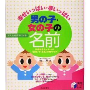 幸せいっぱい・夢いっぱい男の子・女の子の名前/田口二州の商品画像|ナビ
