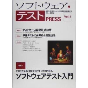 ソフトウェア・テストPRESS(Vol.1) PRESSシリーズ/JAVA PRESS編集部(編者)|bookoffonline