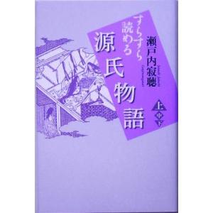すらすら読める 源氏物語(上)/瀬戸内寂聴(著者)