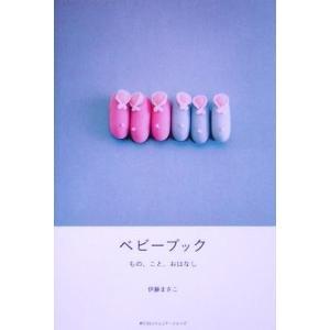 ベビーブック もの、こと、おはなし/伊藤まさこ(著者)