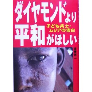 ダイヤモンドより平和がほしい 子ども兵士・ムリアの告白/後藤健二(著者)|bookoffonline