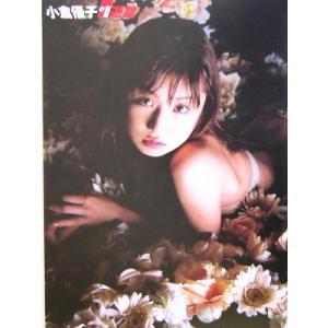 小倉優子の秘密遊戯/小倉優子(その他),真継敏明(その他)