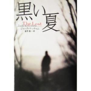 黒い夏 扶桑社ミステリー/ジャック・ケッチャム(著者),金子浩(訳者)|bookoffonline