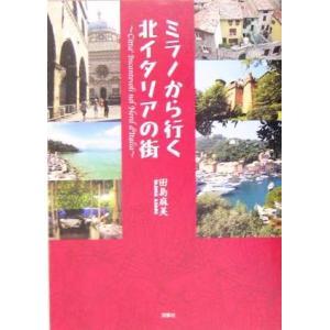 ミラノから行く北イタリアの街 ミラノ、ジェノヴァ、ヴェネツィアから行く魅惑の小都  /双葉社/田島麻美 (単行本) 中古の商品画像 ナビ