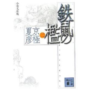 分冊文庫版 鉄鼠の檻(2) 講談社文庫/京極夏彦(著者) bookoffonline