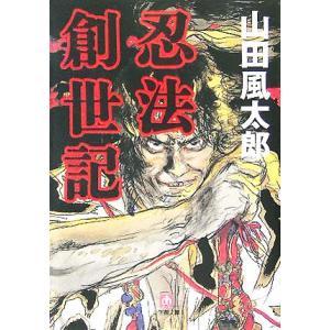 忍法創世記 小学館文庫/山田風太郎(著者)|bookoffonline