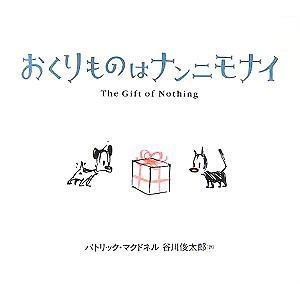 おくりものはナンニモナイ/パトリック・マクドネル(著者),谷川俊太郎(訳者) bookoffonline