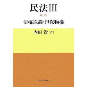 民法 第3版(3) 債権総論・担保物権/内田貴(著者)|bookoffonline