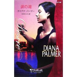 涙の湖 シルエット・ディザイア/ダイアナ・パーマー(著者),杉本ユミ(訳者) bookoffonline