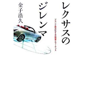 レクサスのジレンマ ブランド商品化する自動車とマーケット/金子浩久(著者)
