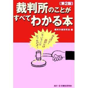 裁判所のことがすべてわかる本/裁判手続研究会(編者)