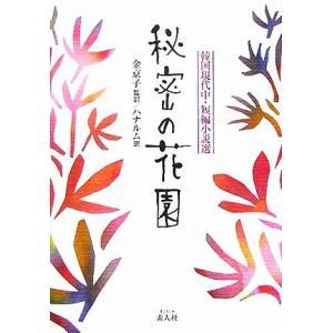 秘密の花園 韓国現代中・短編小説選/金京子(訳者)|bookoffonline