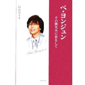 ペ・ヨンジュン その微笑みに恋をして 竹書房文庫/向山昌子(著者)