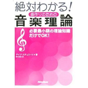 絶対わかる!曲作りのための音楽理論 必要最小限の理論知識だけでOK! デイヴスチュワート 著者 ,藤井美保 訳者 の商品画像|ナビ