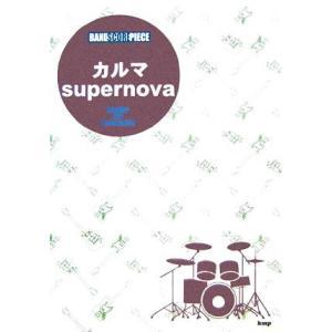 カルマ・supernova/バンプ・オブ・チキン バンド・スコア・ピース/ケイエムピー編集部(編者)