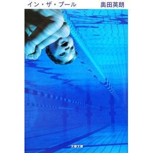 イン・ザ・プール 文春文庫/奥田英朗(著者)の商品画像