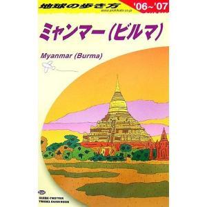 ミャンマー(2006〜2007年版) 地球の歩き方D24/地球の歩き方編集室(編者)