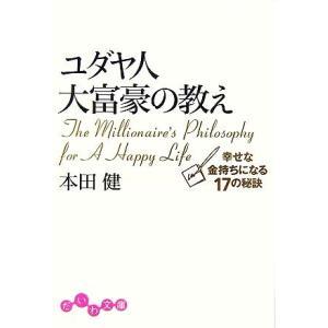 ユダヤ人大富豪の教え 幸せな金持ちになる17の秘訣 だいわ文庫/本田健(著者)