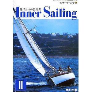 外洋ヨットの教科書 インナーセーリング(2)/青木洋(著者)