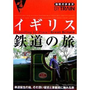 イギリス鉄道の旅 地球の歩き方BY TRAIN5/地球の歩き方編集室(編者)