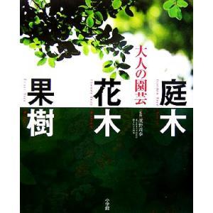 大人の園芸 庭木・花木・果樹/濱野周泰(その他)|bookoffonline