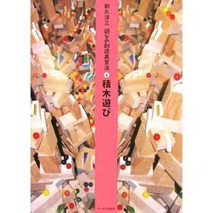 積木遊び 遊びの創造共育法4/和久洋三(著者)|bookoffonline