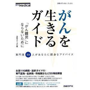 がんを生きるガイド 「がん難民」にならないために 日経メディカル・ブックス/日経メディカル(編者) bookoffonline