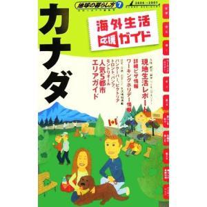 カナダ(2006〜2007年版) 地球の暮らし方7/地球の歩き方編集室(著者)