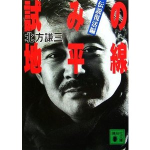 試みの地平線 伝説復活編 講談社文庫/北方謙三(著者)|bookoffonline