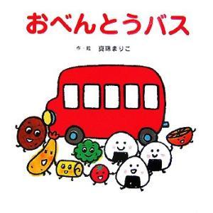 おべんとうバス/真珠まりこ(著者)