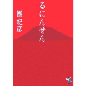 るにんせん 新風舎文庫/團紀彦(著者)