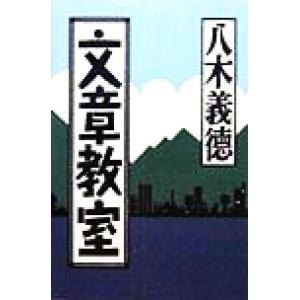 文章教室/八木義徳(著者)