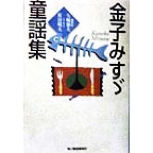 金子みすゞ童謡集 ハルキ文庫/金子みすゞ(著者)|bookoffonline