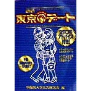 最新 東京はなまるデート/早稲田大学広告研究会(編者)