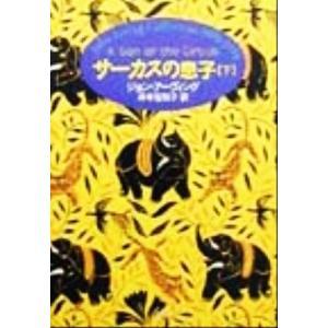 サーカスの息子(下) John Irving collection/ジョン・アーヴィング(著者),岸本佐知子(訳者)|bookoffonline