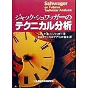 ジャック・シュワッガーのテクニカル分析/ジャック・D.シュワッガー(著者),日本テクニカルアナリスト...