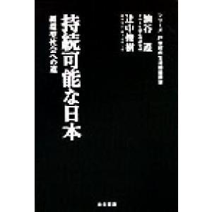 持続可能な日本 循環型社会への道 21世紀の生活価値展望Vol.3/油谷遵(著者),辻中俊樹(著者)|bookoffonline