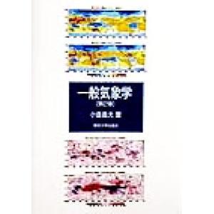 一般気象学/小倉義光(著者)