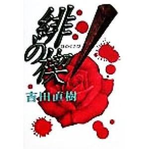 緋の楔 長編推理小説/吉田直樹(著者)