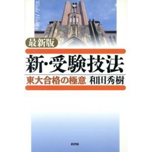 新・受験技法 東大合格の極意/和田秀樹(著者)