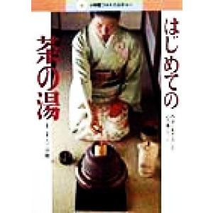 はじめての茶の湯 作法ともてなしの心が身につく 小学館フォトカルチャー/入江宗敬(その他)
