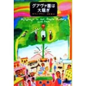 グアヴァ園は大騒ぎ 新潮クレスト・ブックス/キランデサイ(著者),村松潔(訳者)|bookoffonline