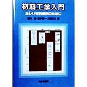 材料工学入門 正しい材料選択のために/M.F.Ashby(著者),David R.H.Jones(著...