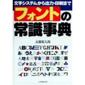 フォントの常識事典 文字システムから出力・印刷まで/近藤龍太...